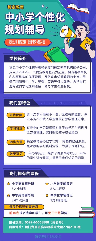 中小学/课业辅导/春季招生海报