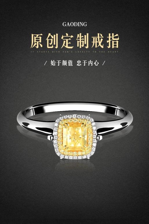 饰品珠宝戒指简约大气直通车主图
