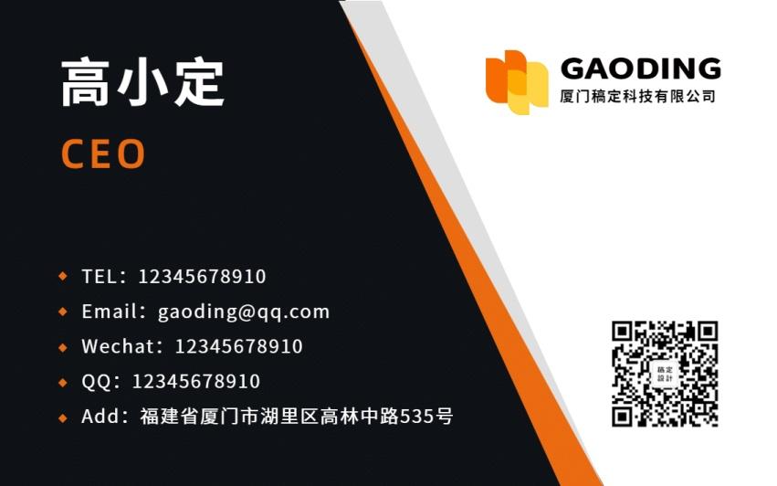 企业商务/互联网/简约/名片