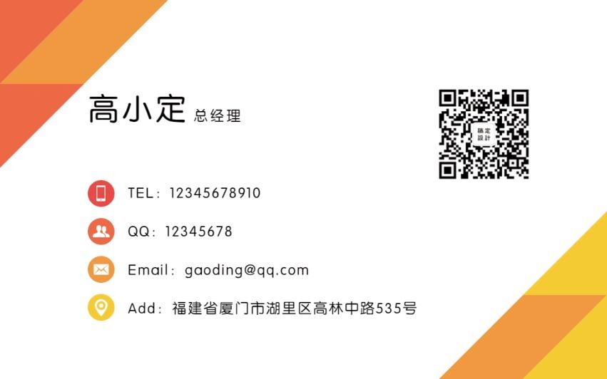 广告传媒/多彩拼接/企业商务/名片
