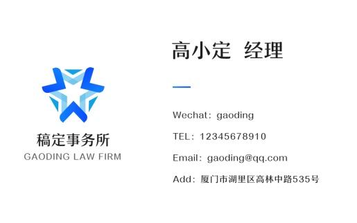 商务/蓝色/企业/名片