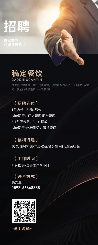 招聘/餐饮美食/简约商务/营销长图