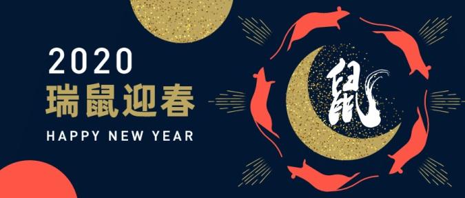 2020春节瑞鼠迎春新年祝福公众号首图