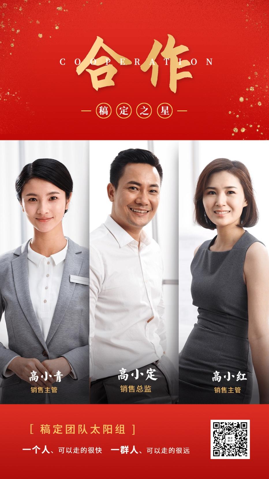 金融保险个人营销团队展示合作手机海报
