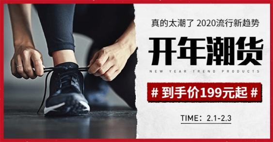 开工季/开年上新/男鞋/服装/潮流时尚/促销海报banner