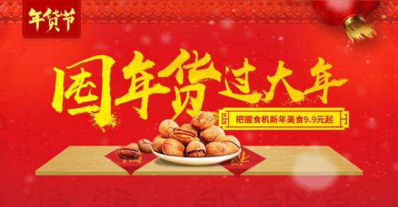 年货节/春节/食品/干货/零食/红色喜庆/海报banner