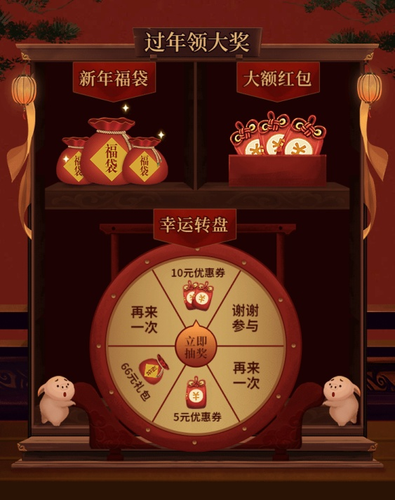 年货节/春节/转盘抽奖/店铺活动/中国风/海报banner