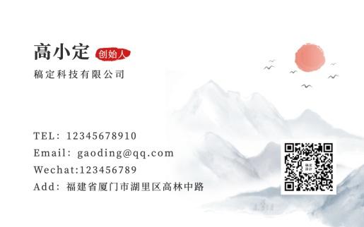 中国风/传统/企业商务/名片