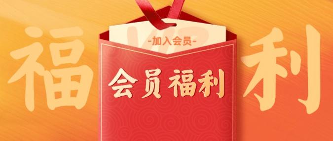 会员福利/喜庆质感/公众号首图