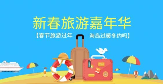新春旅游嘉年华海报