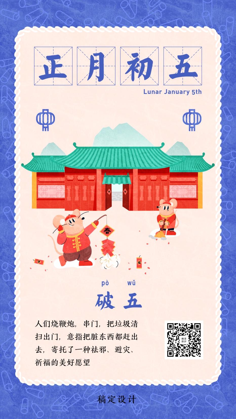 套系新年春节鼠年正月初五习俗新春祝福手机海报