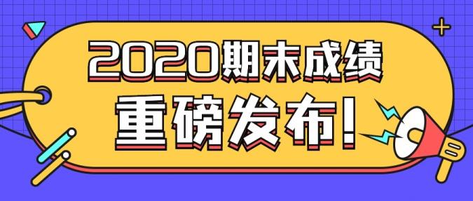 2020/新年好课/重磅来袭/公众号首图