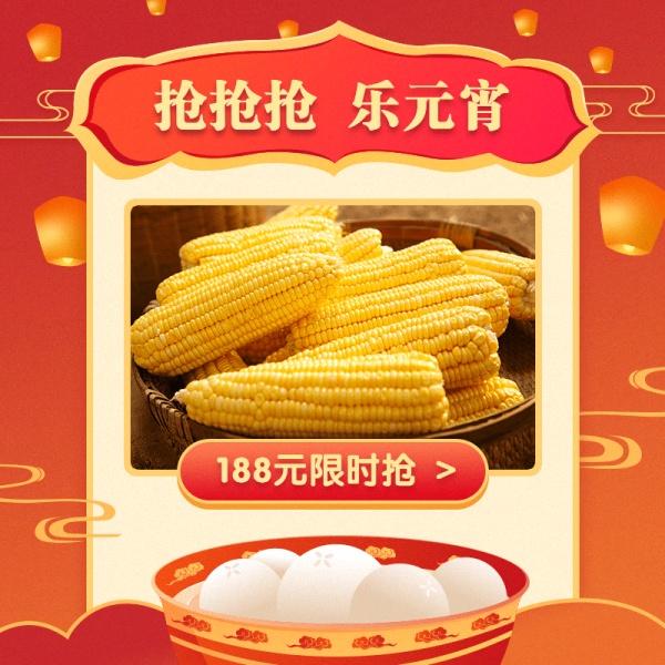 元宵节/食品/促销/喜庆/直通车主图