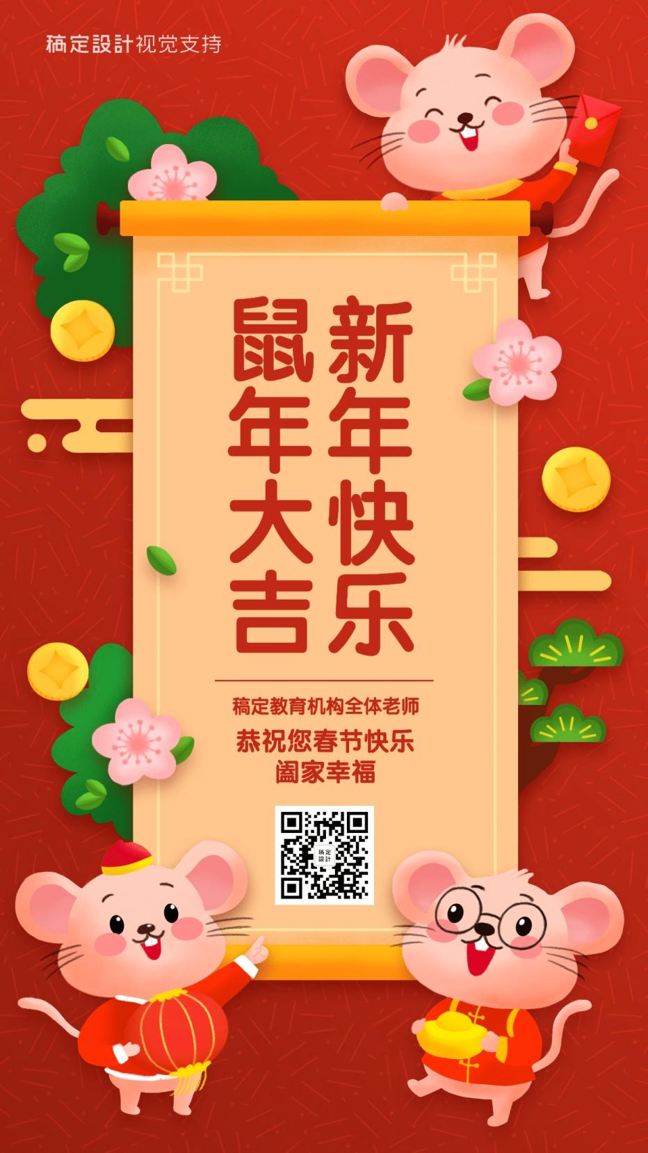 新年快乐/知识付费/可爱鼠年祝福海报