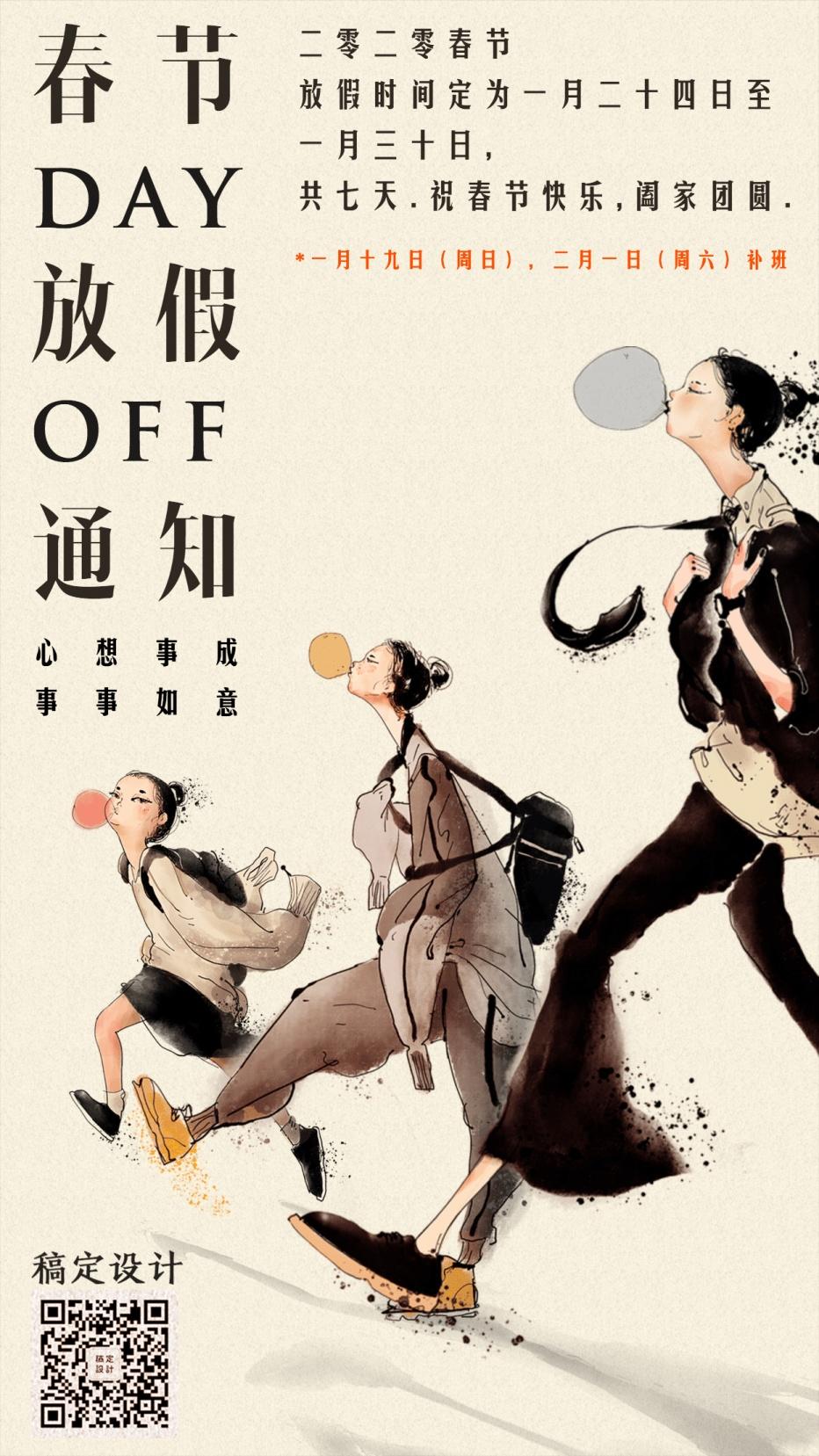 新年春节放假通知潮流卡通水墨风创意手机海报