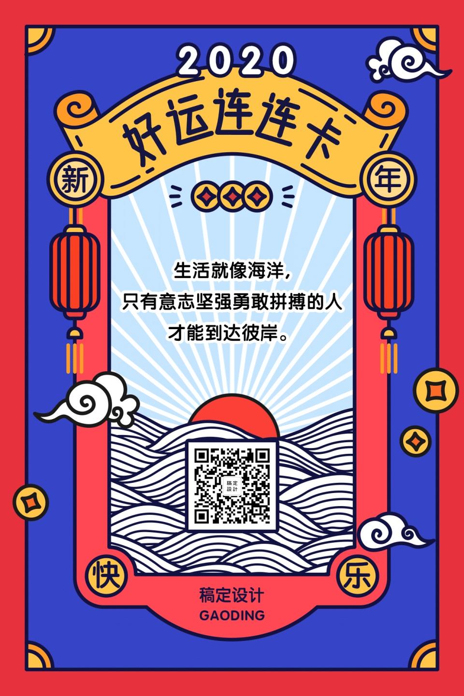 新年春节好运卡抽签竖版文章配图