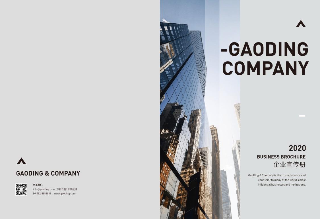 企业通用宣传画册