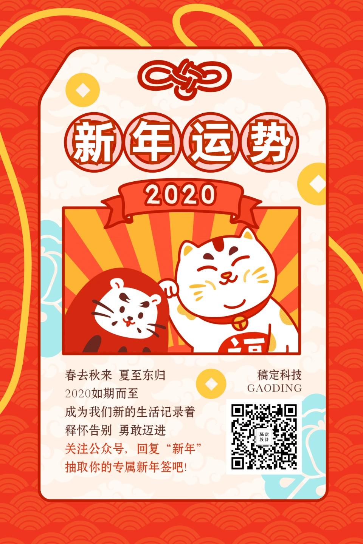 春节新年抽签运势卡片竖版文章配图