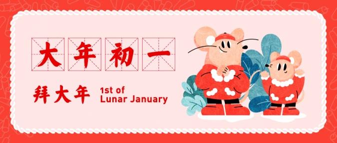 春节新年新春鼠大年初一公众号首图