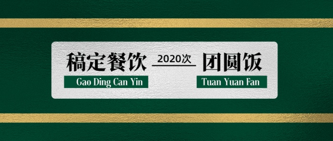春节春运/回家团圆/创意公众号首图