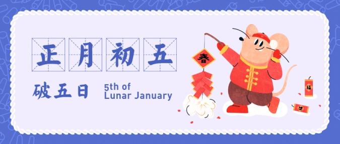 春节新年新春鼠正月初五公众号首图