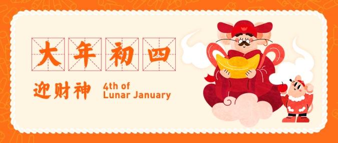 春节新年新春鼠大年初四公众号首图