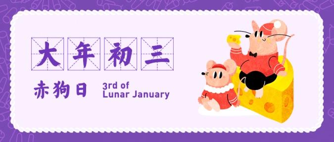 春节新年新春鼠大年初三公众号首图