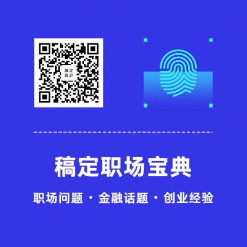 职场金融蓝色指纹扫描简约方形二维码