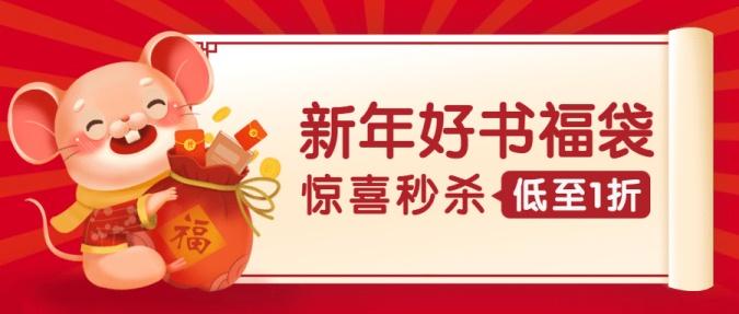 福袋秒杀/春节开课红包/公众号首图