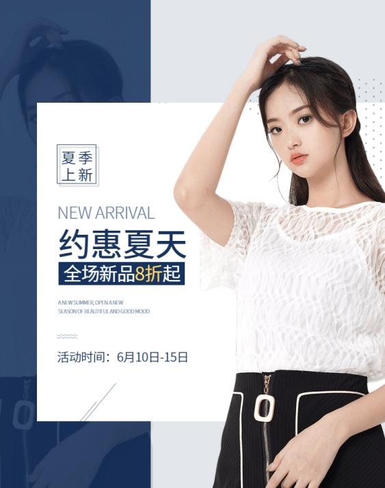 服饰/女装夏季上新促销海报