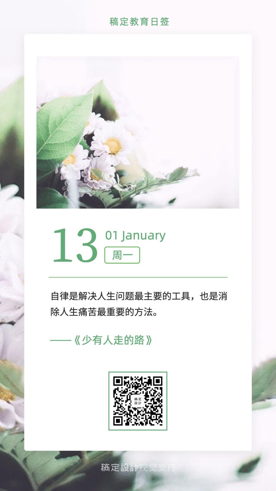 幸福/花朵/文艺清新/日签海报