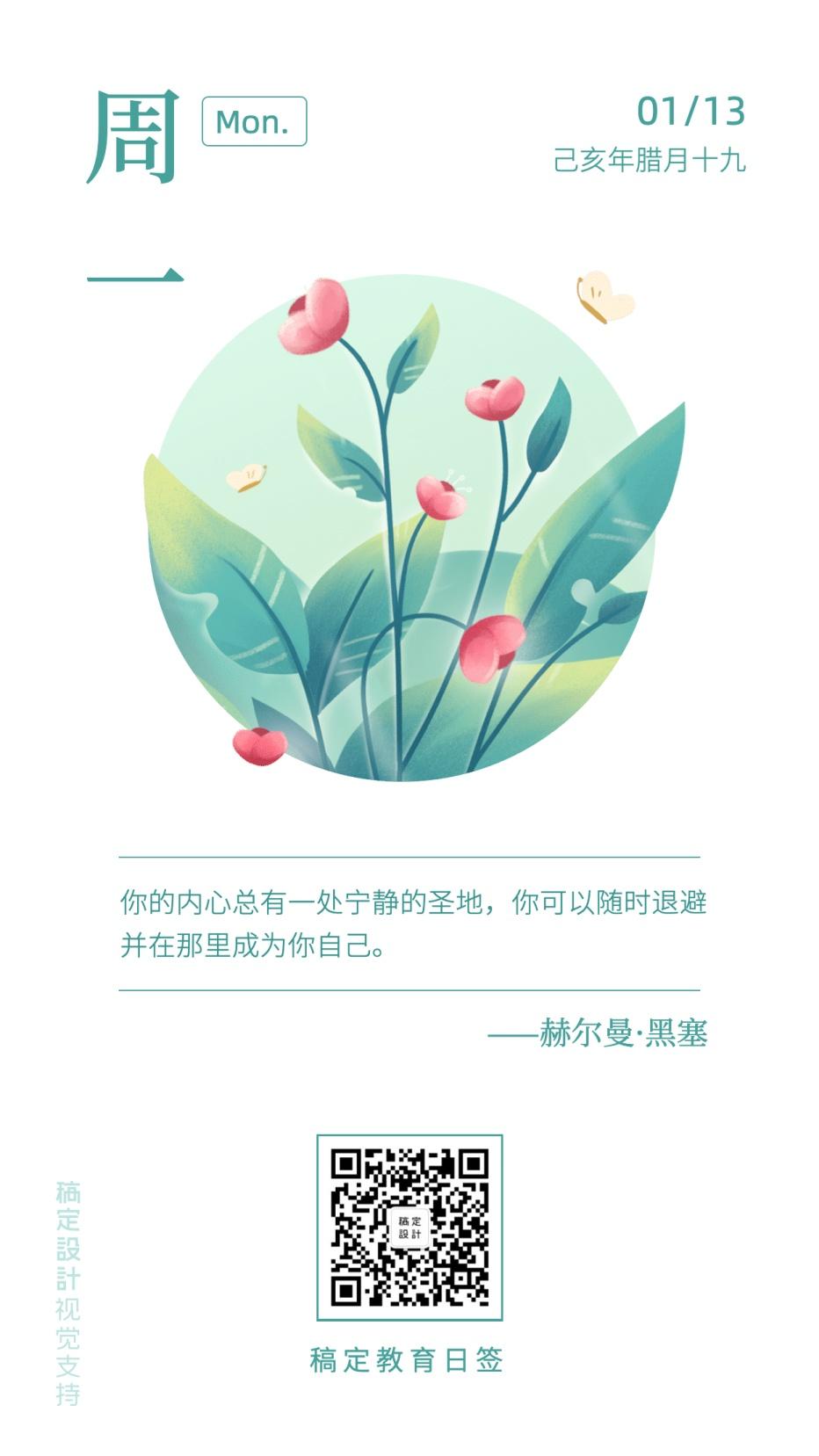 幸福/简约文艺清晰/日签海报