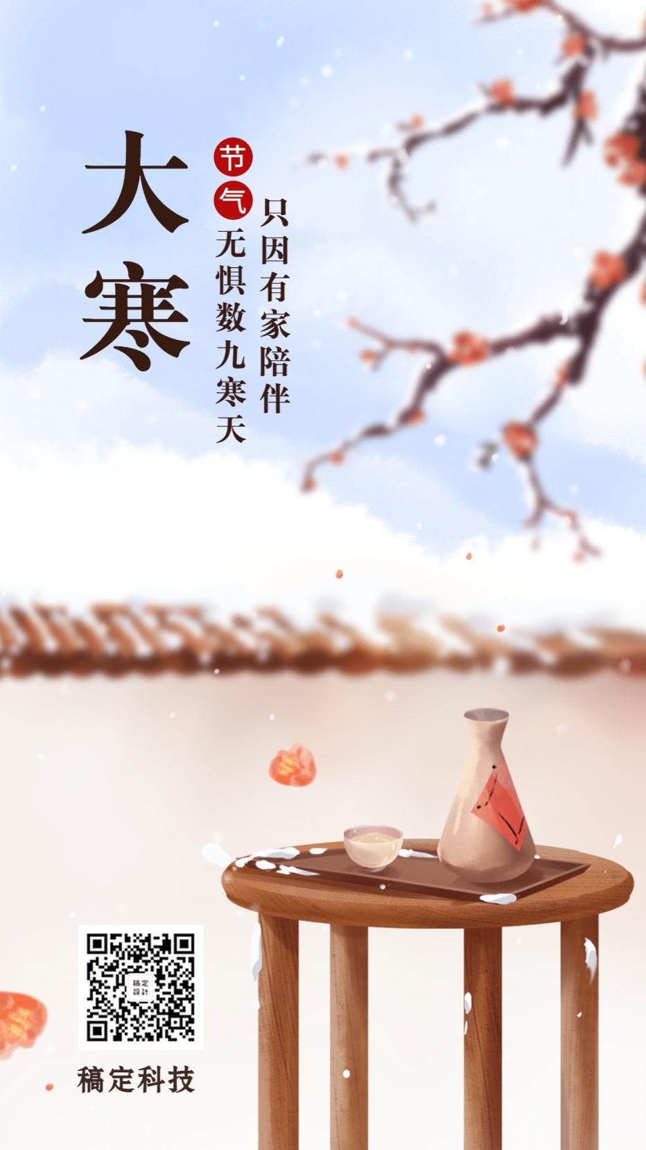 二十四节气大寒中国风手绘插画手机海报