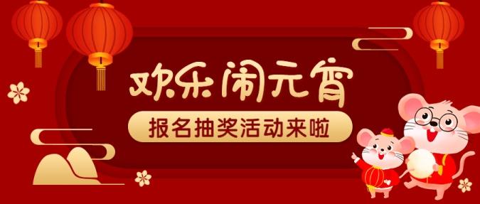元宵节/教育培训/促销折扣/春节首图