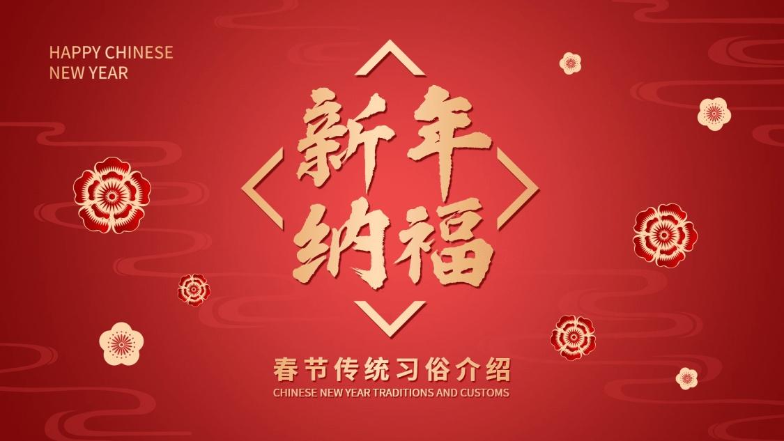 喜庆传统春节PPT五件套