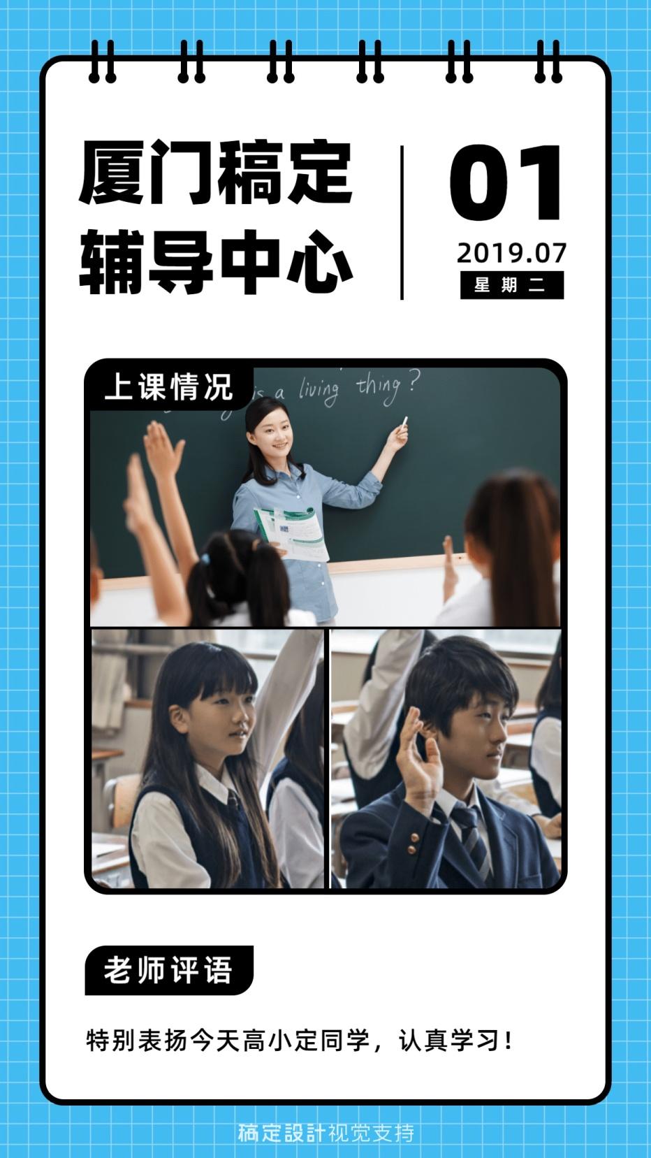 暑假招生机构晒图相册课堂海报