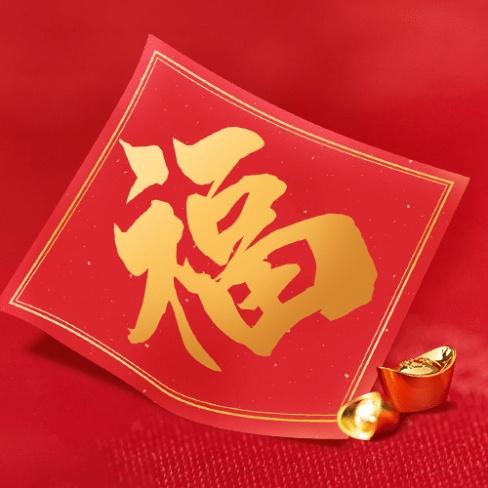 集福五福春节公众号次图