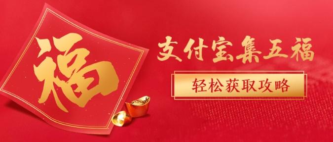 新年春节新春集福五福春节公众号首图
