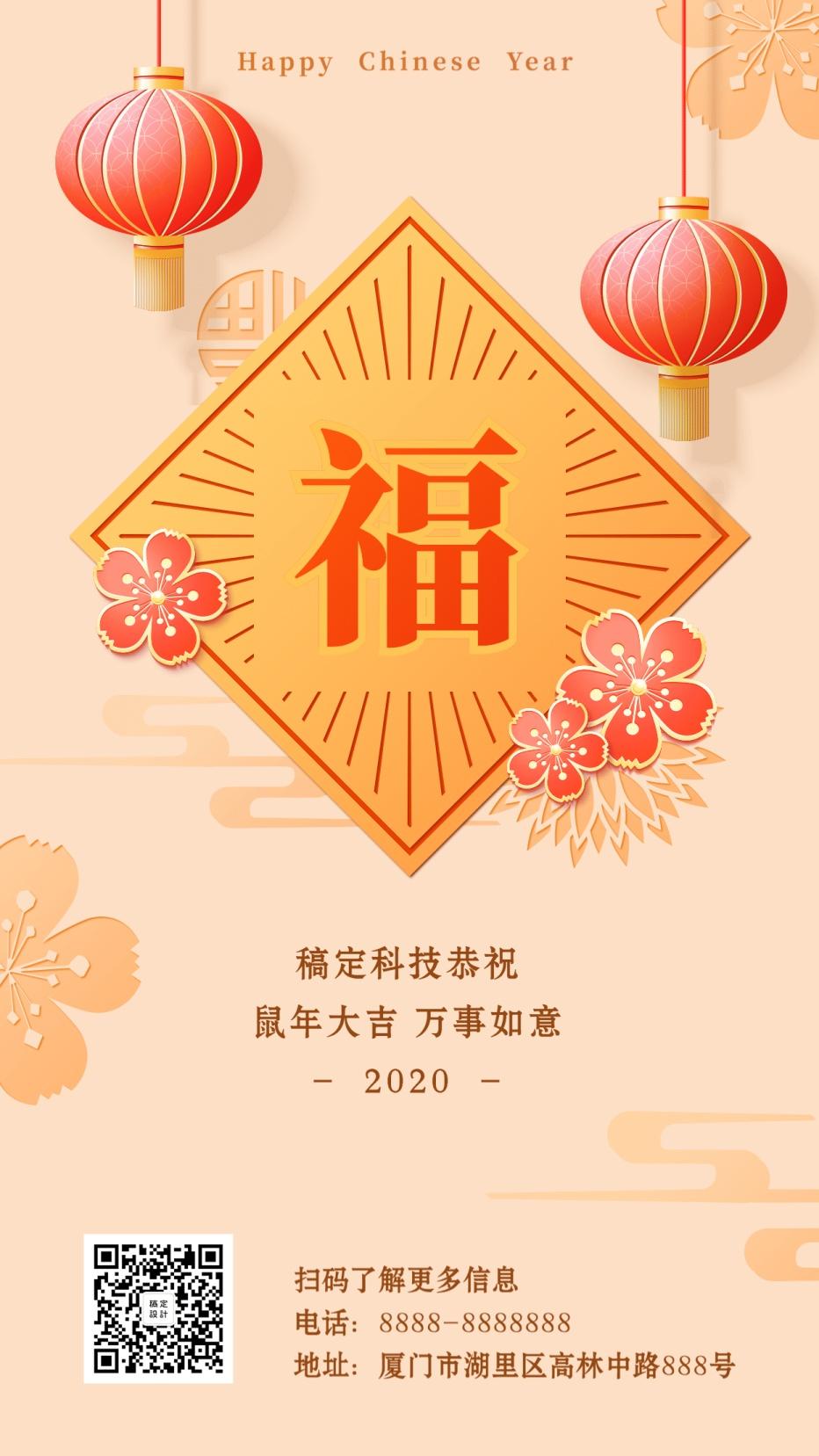 春节新年新春祝福剪纸中国风五福手机海报