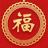 新年春节五福公众号次图