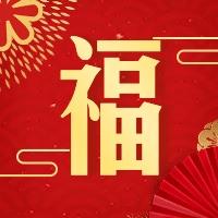 新年新春春节红金公众号次图