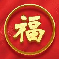 春节新年五福红色特效字公众号次图