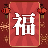 餐饮美食/活动福利通知/中国风喜庆/公众号次图
