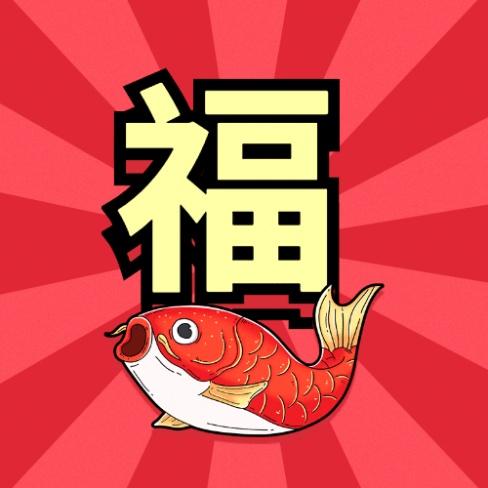 元旦春节鼠年跨年2020锦鲤手绘公众号次图