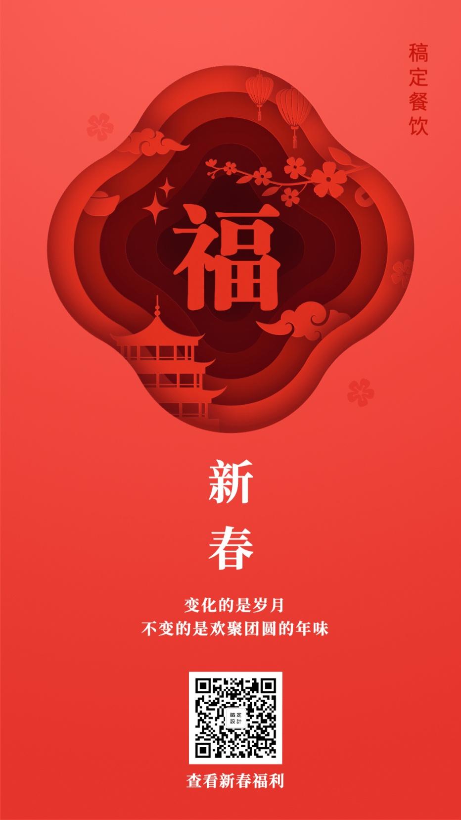 春节新年/喜庆祝福/手机海报
