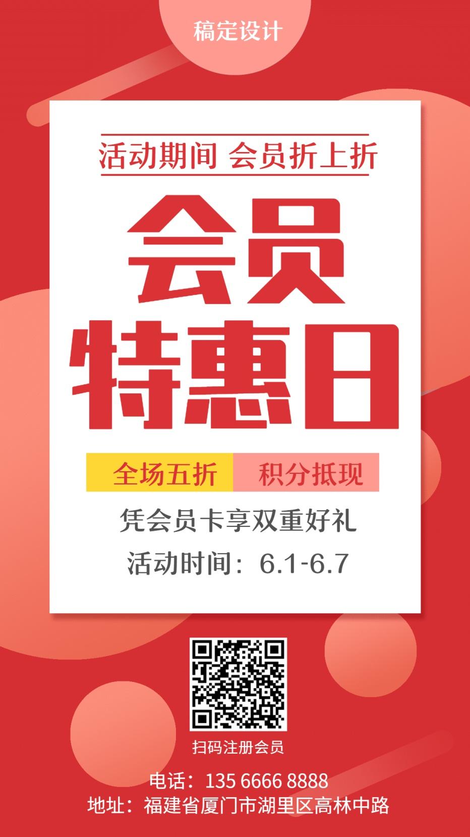 会员日/促销活动/手机海报