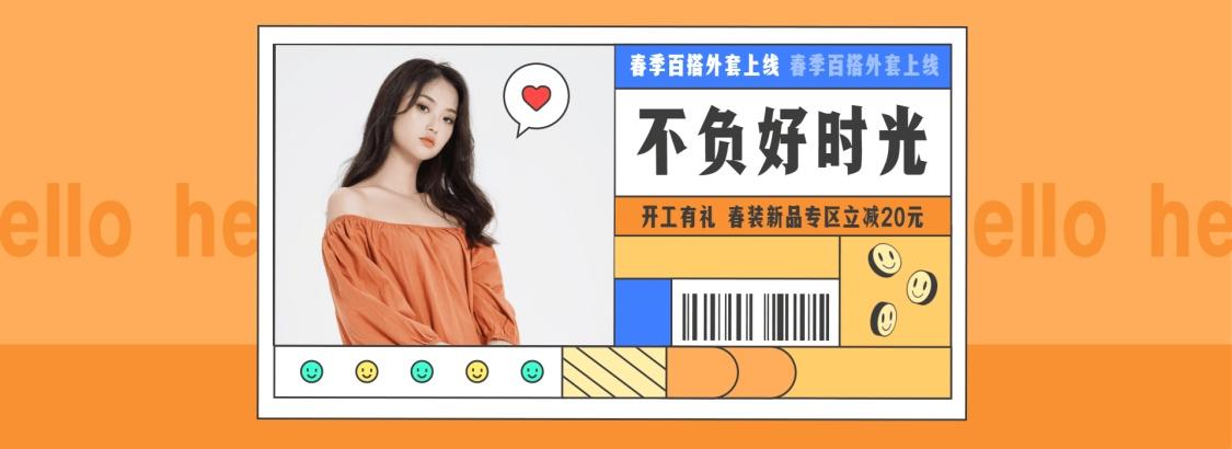 开工季/服装/女装/上新/海报banner