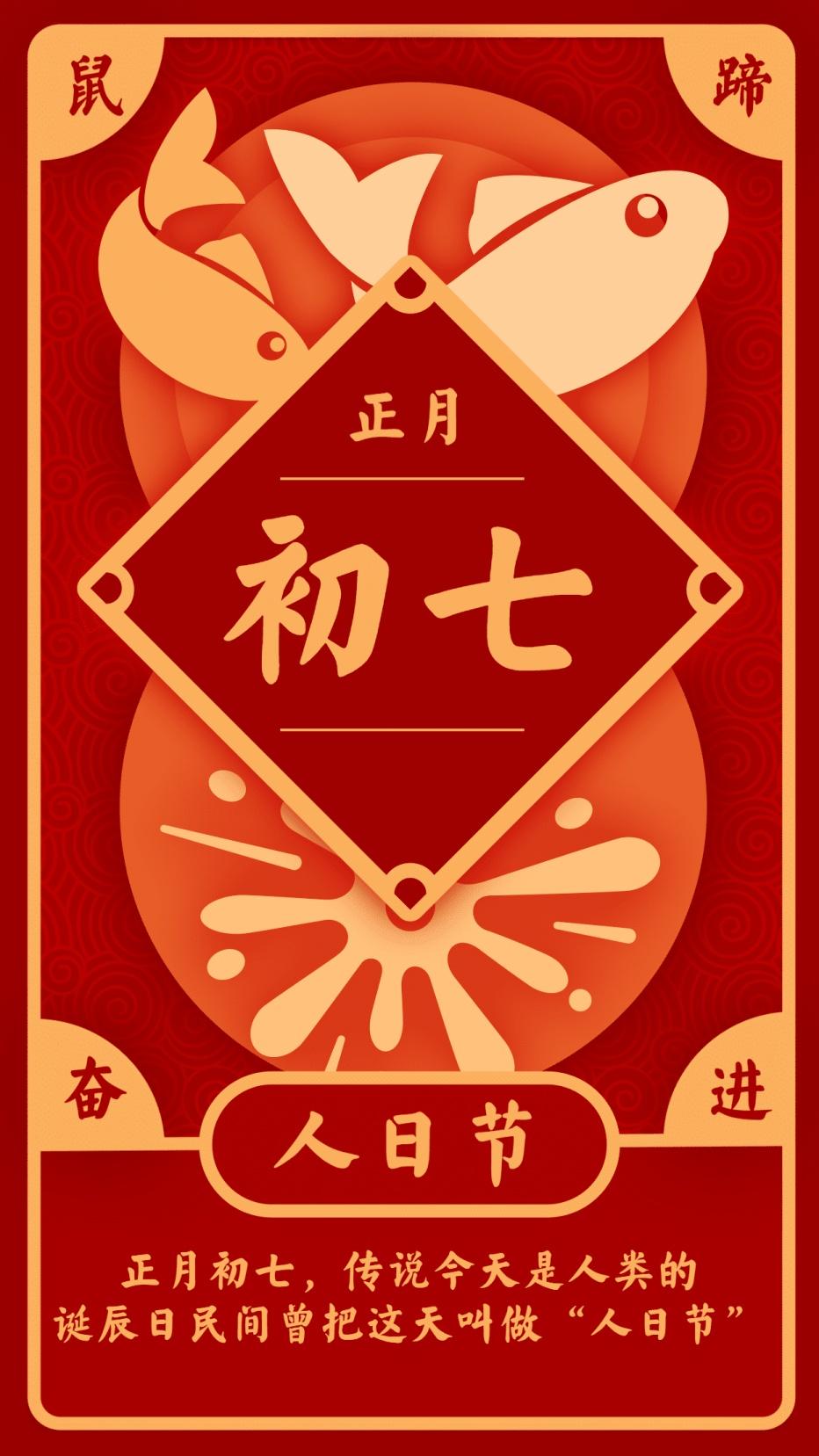 春节习俗/初七/喜庆中国风/手机海报
