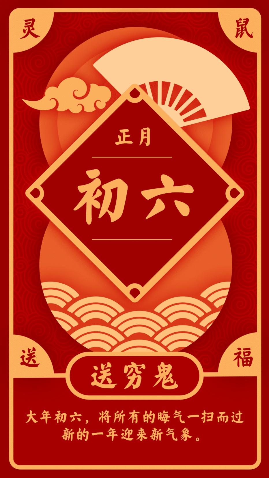 春节习俗/初六/喜庆中国风/手机海报