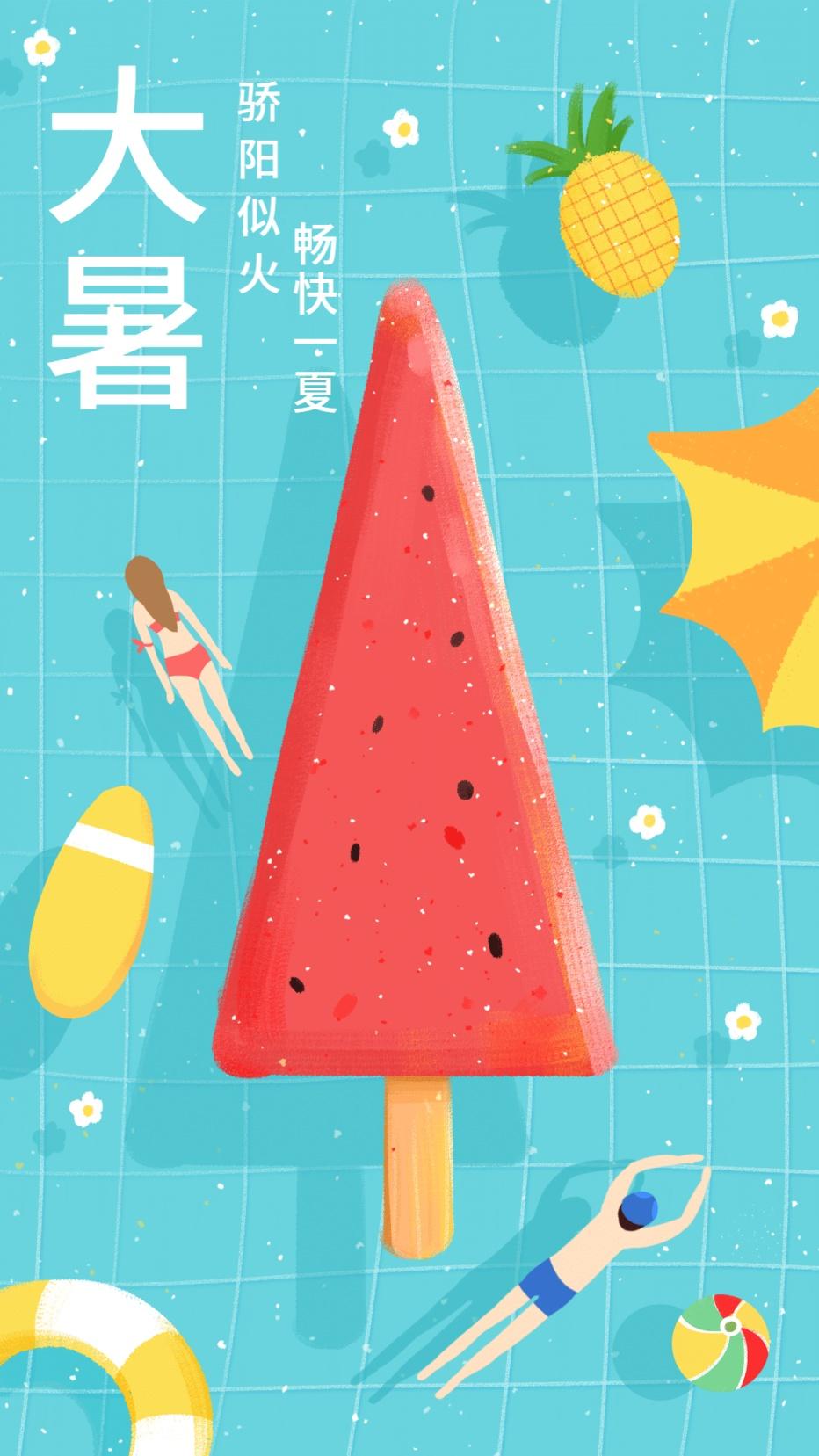 大暑畅快夏游泳手机海报